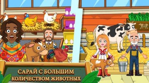 Скриншот для My Town : Ферма - 2
