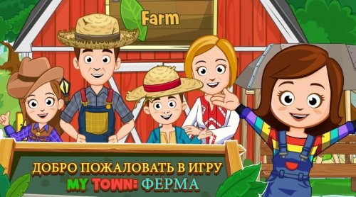 Скриншот для My Town : Ферма - 1