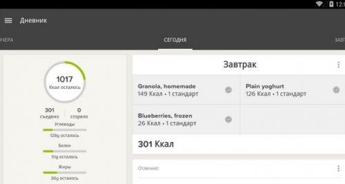 Скриншот для Lifesum - 3