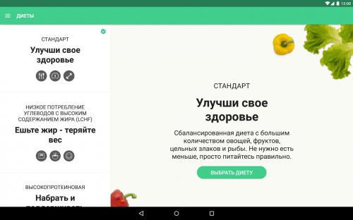 Скриншот для Lifesum - 2