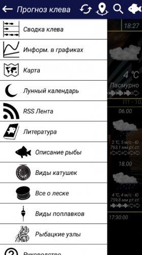 Скриншот для Прогноз клева - 2