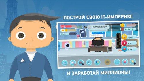 Скриншот для Симулятор Фрилансера - 1