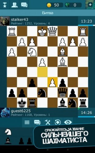 Скриншот для Шахматы онлайн - 3