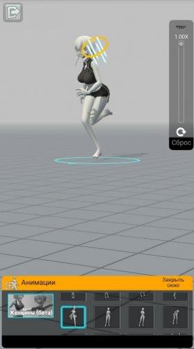 Скриншот для Easy Poser - 3