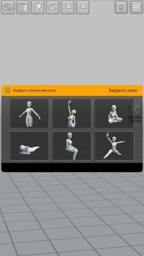 Скриншот для Easy Poser - 1