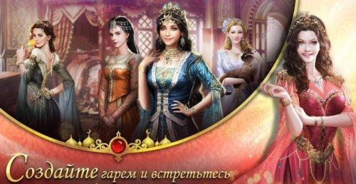 Скриншот для Великий Султан - 3