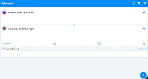 Скриншот для iTranslate - 1