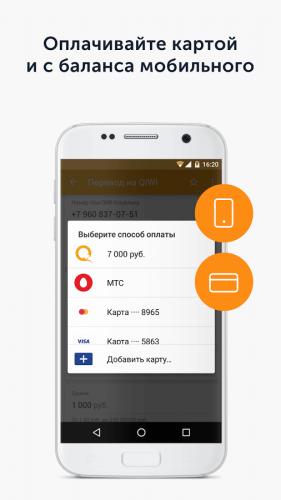 Скриншот для QIWI Wallet - 2
