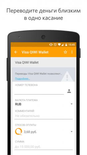 Скриншот для QIWI Wallet - 3