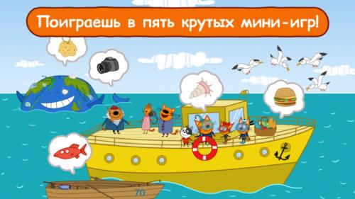 Скриншот для Три Кота Морское Приключение - 2
