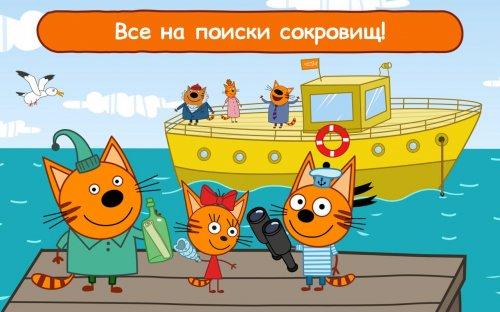 Скриншот для Три Кота Морское Приключение - 3