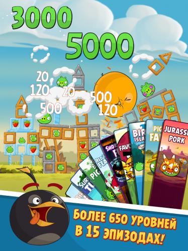 Скриншот для Angry Birds Classic - 3