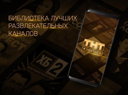 Скриншот для ТНТ-PREMIER - 3
