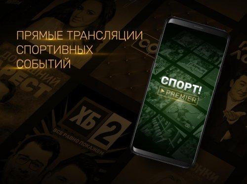 Скриншот для ТНТ-PREMIER - 2