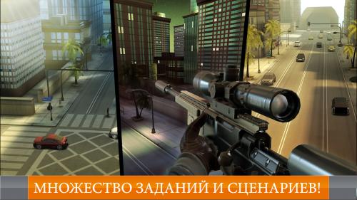 Скриншот для Sniper 3D - 3
