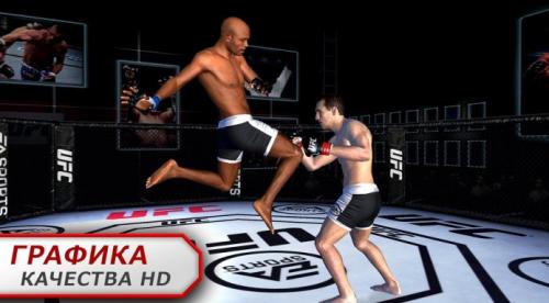 Скриншот для EA Sports: UFC - 2