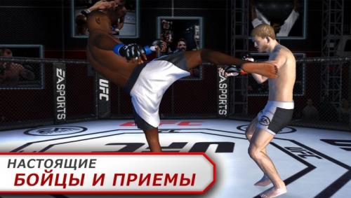 Скриншот для EA Sports: UFC - 3