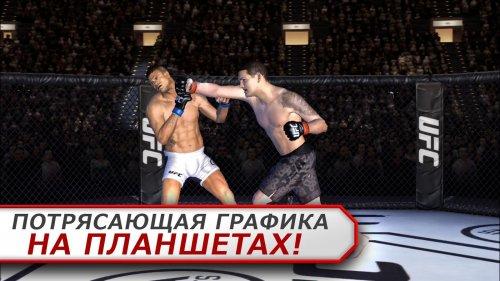 Скриншот для EA Sports UFC - 2