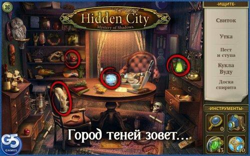 Скриншот для Hidden City - 1
