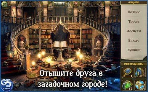 Скриншот для Hidden City - 2