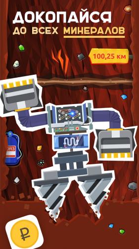 Скриншот для Бурило - 1