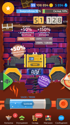 Скриншот для Бурило - 3