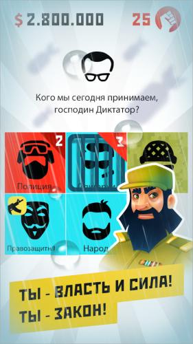 Скриншот для Диктатор: Революция - 2