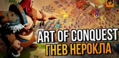 Art of Conquest: Гнев Нерокла