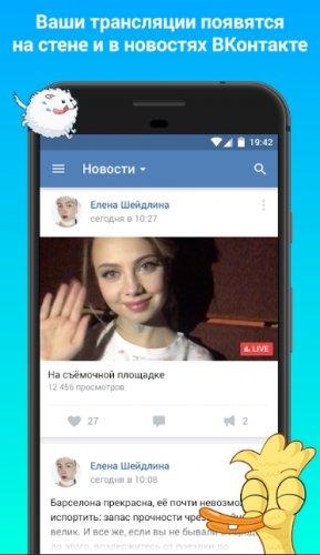 Скриншот для VK Live - 2