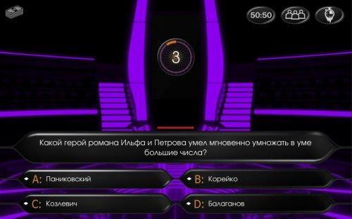 Скриншот для Миллионер 2018 - 2