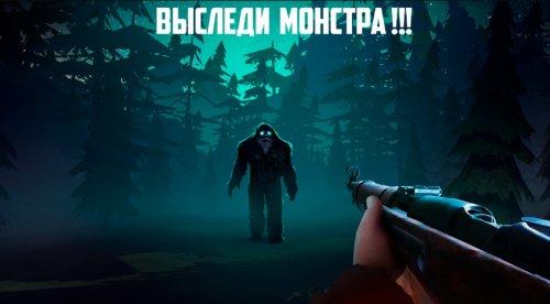 Скриншот для Bigfoot Monster Hunter - 2