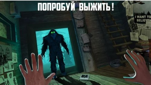 Скриншот для Bigfoot Monster Hunter - 1