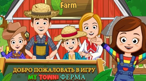 Скриншот для My Town: Ферма - 1