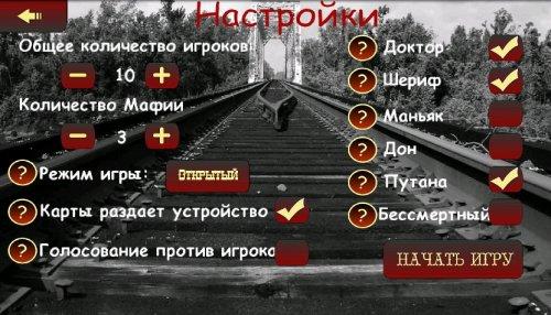 Скриншот для Мафия Ведущий - 2
