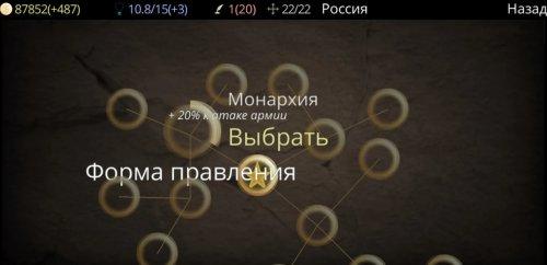 Скриншот для Civilization Path - 2