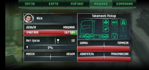 Скриншот для Дальнобойщики Mobile - 2