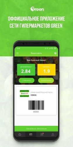 Скриншот для Green - 1