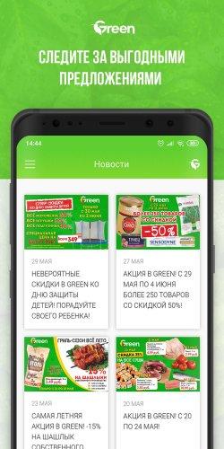 Скриншот для Green - 3