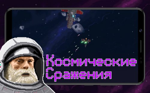 Скриншот для Constellation Eleven - 1