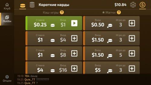 Скриншот для Смарт Нарды - 2